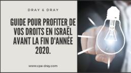 Guide pour profiter de vos droits en Israël avant la fin d'année 2020.